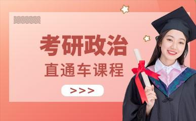北京考研公共课政治辅导