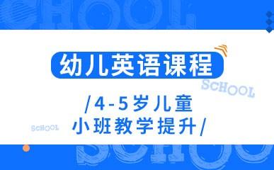 天津4-5岁幼儿英语辅导
