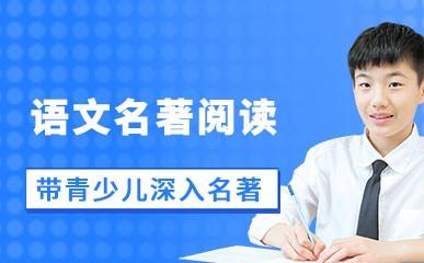 福州青少儿语文名著阅读提升班
