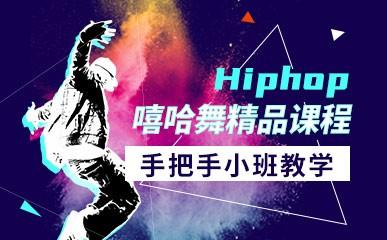 天津Hiphop嘻哈舞课
