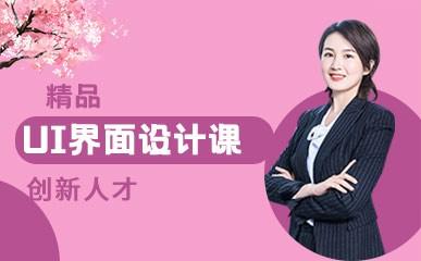 深圳UI界面设计寒假班
