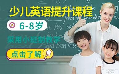 厦门6-8岁少儿英语培训