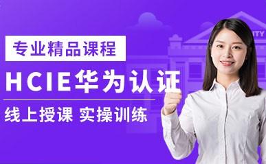 天津HCIE华为认证班