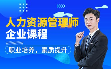 杭州人力资源管理师辅导