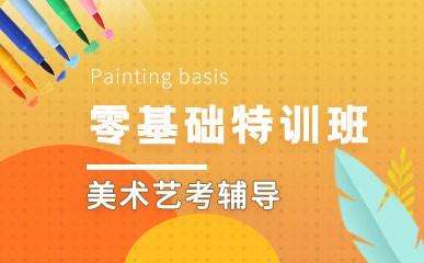 天津美术艺考零基础特训课