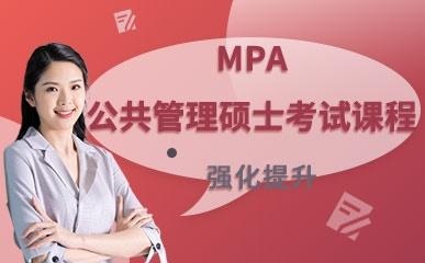 苏州MPA培训班