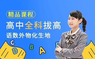 南昌高中全科培训班