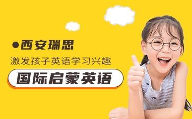国际启蒙英语课程