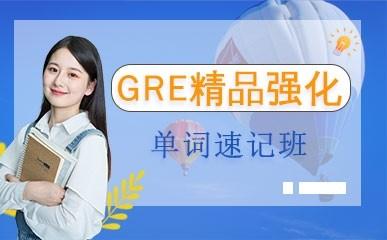济南GRE强化培训课程