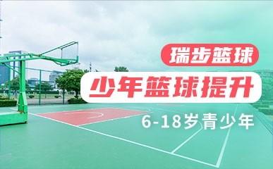 天津青少年篮球提升课程
