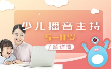 天津5-11岁少儿播音主持小班