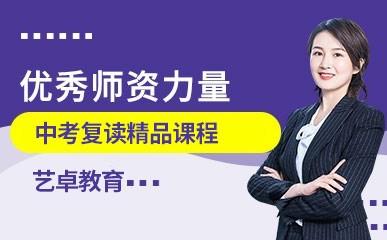 深圳中考复读培训班