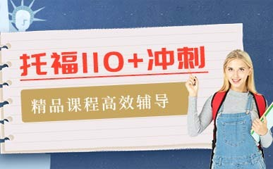 南京托福110+8人小班