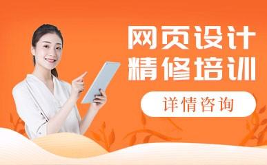 福州网页设计培训学校