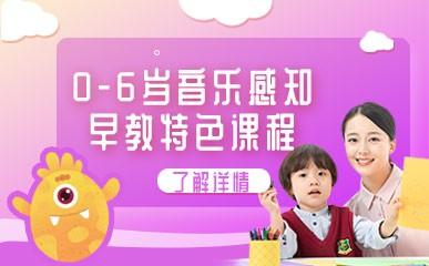 南京0-6岁音乐感知早教辅导
