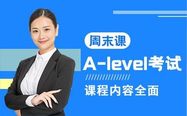 深圳A-level考试周末辅导