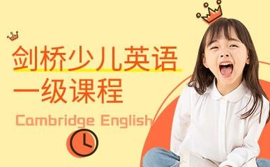 西安5-6岁英语少儿英语一级