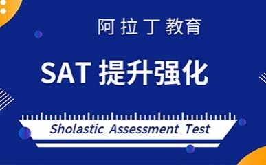 天津SAT考试提升强化班