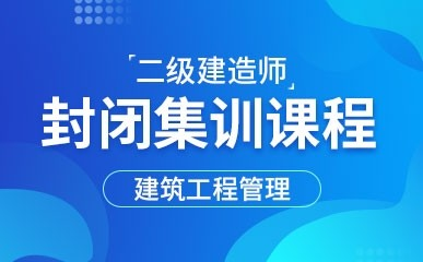 重庆二级建造师封闭培训