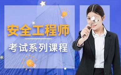 广州安全工程师培训