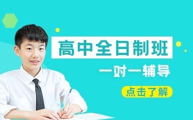 天津高中全日制一对一课