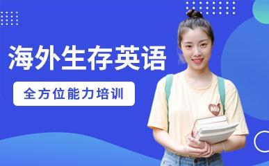 重庆海外生存英语培训