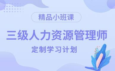 济南三级人力资源管理师课程