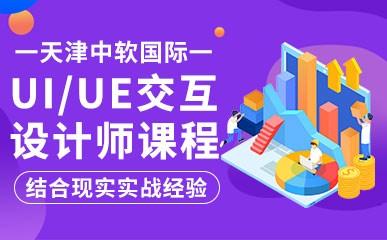 天津UI/UE交互设计师课程