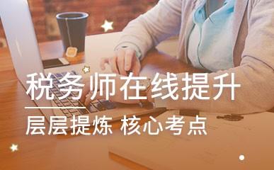 天津税务师辅导课