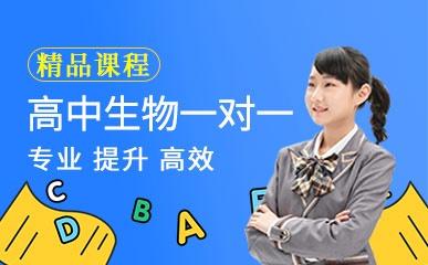 重庆高中生物一对一培训