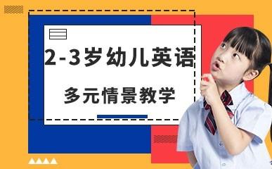 福州幼儿英语培训机构