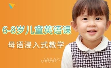 6-8岁儿童英语趣味课程