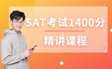 济南SAT考试1400分辅导班