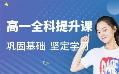 上海闵行区高一专题培优班