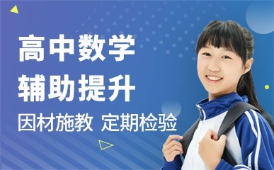 上海高中数学辅导