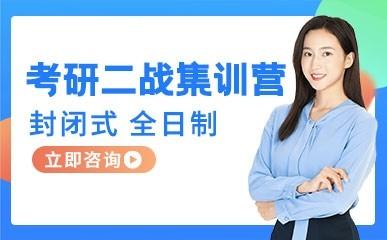 南昌考研二战封闭集训营