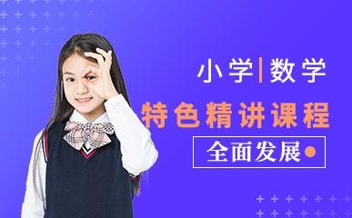 广州小学数学培优