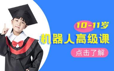 天津9-10岁儿童机器人高级班