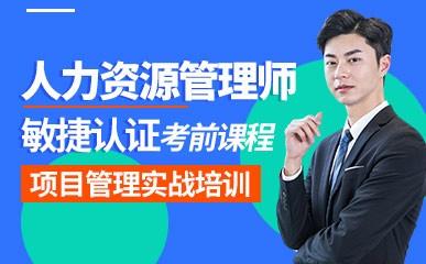 天津人力资源管理师认证培训