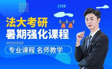 北京法大考研暑期强化课程