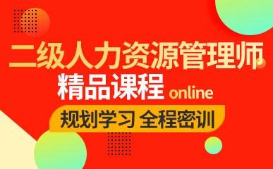 广州二级人力资源管理师培训