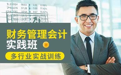东莞行业财务管理会计培训