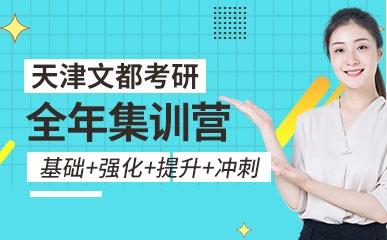 天津考研全年集训营