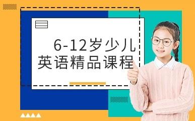 长沙6-12岁少儿英语培训班