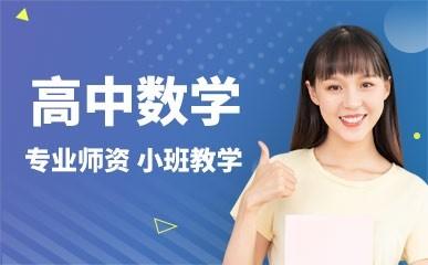 上海高中数学培优班