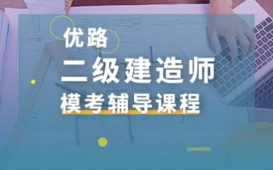 上海二级建造师模考辅导班