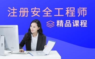 广州注册安全工程师培训课程