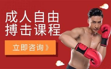 南京成人自由搏击训练