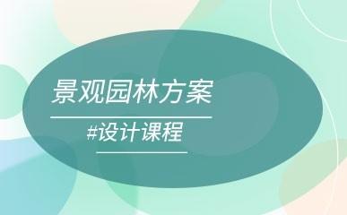 杭州景观园林方案设计辅导