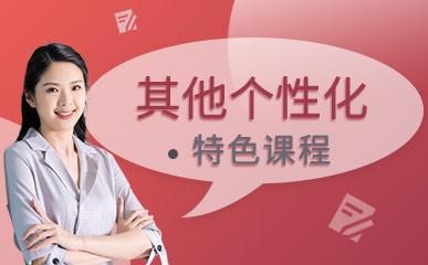 南京其他个性化辅导小班